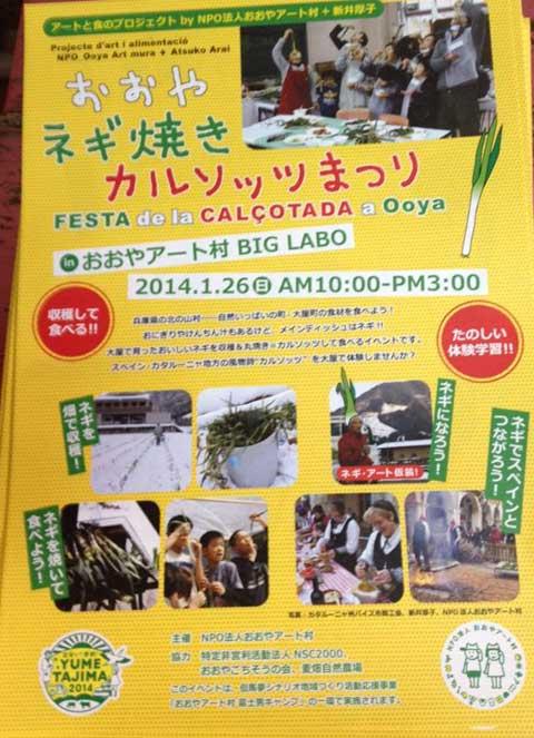 20140126cal01.jpg