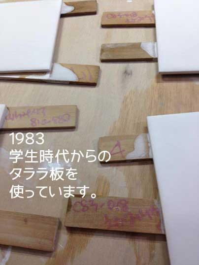 20140217tatara.jpg