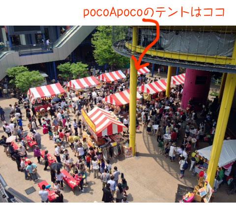 20140603poco.jpg