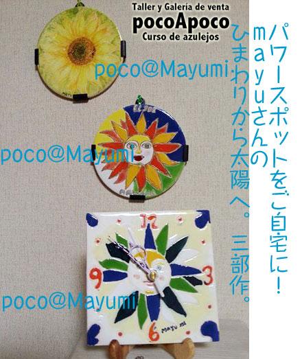 201407mayusol3.jpg