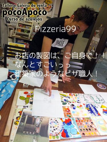 DSCF3795Pizzeria01.jpg