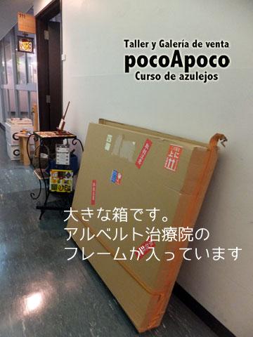 DSCF3809albox.jpg