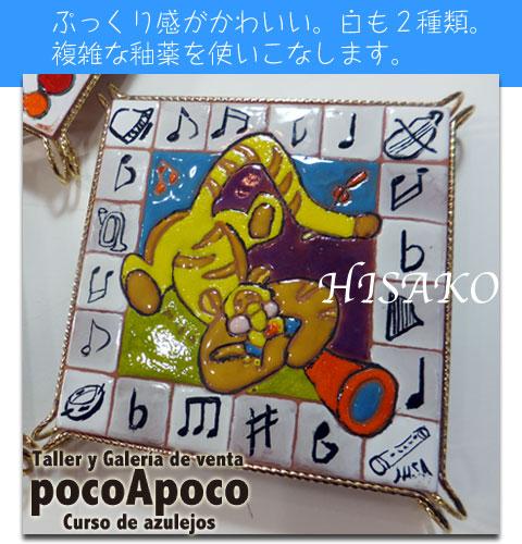 DSCF3995hisa.jpg