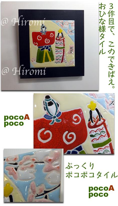 DSCF5417hiro.jpg