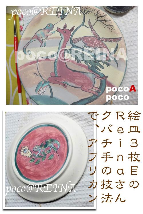 DSCF6281rei.jpg