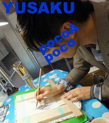 DSCF6359yu3.jpg