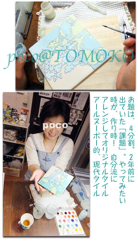 DSCF6556tomo.jpg