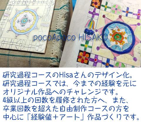 DSCF6647hisa.jpg