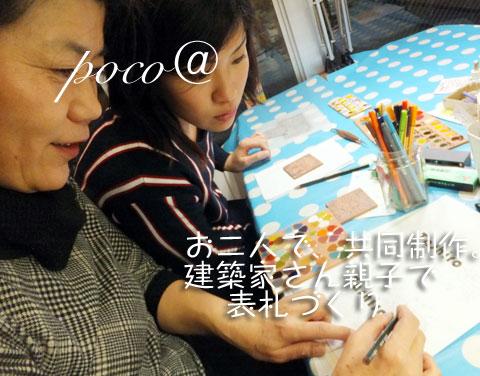 DSCF6765hyousatuoako.jpg