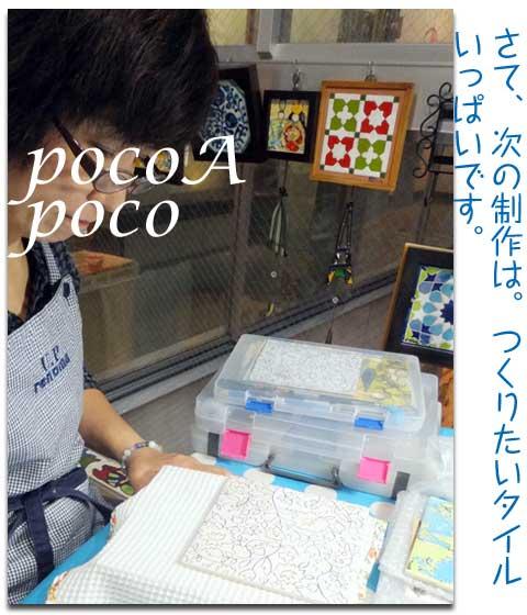 DSCF7071tomo.jpg