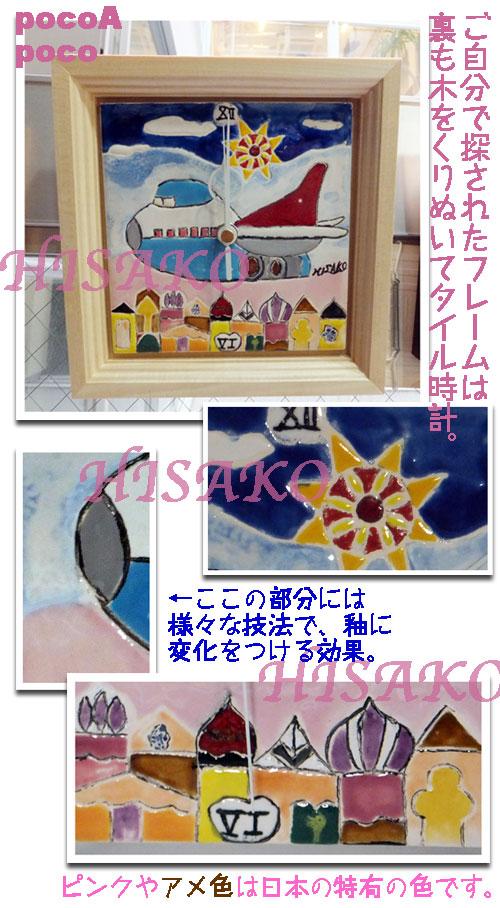 DSCF9212hisatokei.jpg