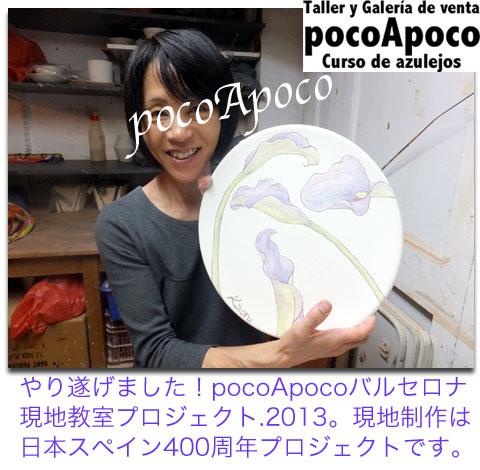 DSCF9574kao.jpg