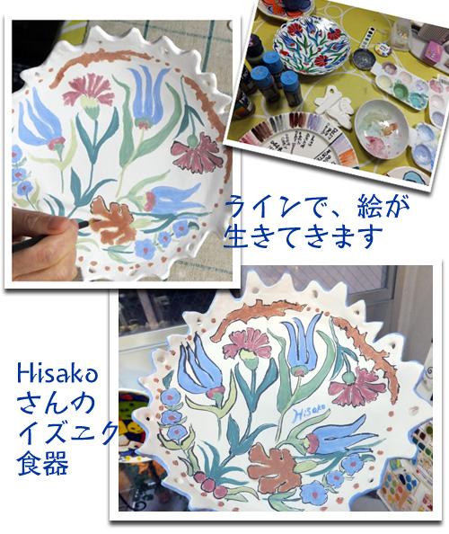 hisaizu_sara01.jpg