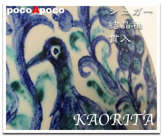 kaorigra120208.jpg