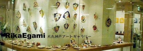daimarurika2.jpg