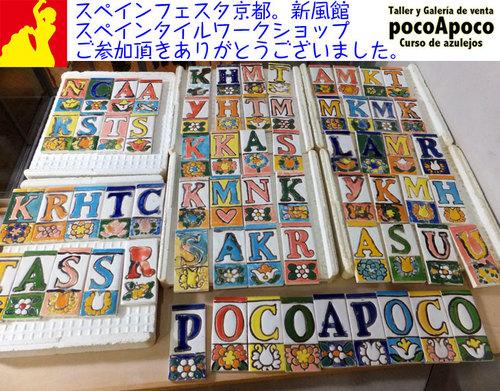 spain_tile_kyoto.jpg